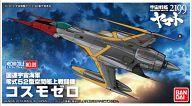 メカコレクション 宇宙戦艦ヤマト2199 No.09 コスモゼロ
