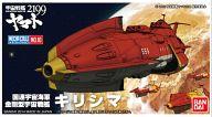 メカコレクション 宇宙戦艦ヤマト2199 No.10 キリシマ