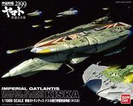 1/1000 ナスカ級打撃型航宙母艦 キスカ 「宇宙戦艦ヤマト2199」