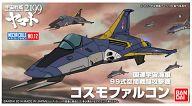 メカコレクション 宇宙戦艦ヤマト2199 No.12 コスモファルコン