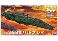 メカコレクション 宇宙戦艦ヤマト2199 No.13 バルグレイ