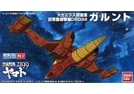 メカコレクション 宇宙戦艦ヤマト2199 No.17 ガルント