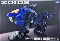 1/72 MPZ-01 シールドライガー 「ZOIDS ゾイド」 マスターピースシリーズ