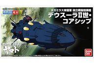 メカコレクション 宇宙戦艦ヤマト2199 No.18 デウスーラII世・コアシップ