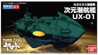 メカコレクション 宇宙戦艦ヤマト2199 No.19 次元潜航艦UX-01