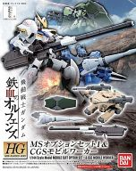 1/144 HG MSオプションセット1&CGSモビルワーカー 「機動戦士ガンダム 鉄血のオルフェンズ」