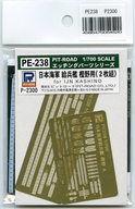 1/700 日本海軍 給兵艦 樫野用 「エッチングパーツシリーズ」 [PE238]