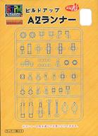 【 パック 】BJPM ブロックジョイント ビルドアップ A2ランナー [BJPM-009]