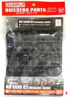 ビルダーズパーツ MSハンド02 (ジオン系・メカニックカラー) 1/100スケール