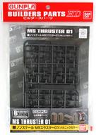 ビルダーズパーツ MS スラスター01(メカニックカラー)