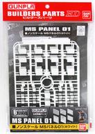 ビルダーズパーツ MS パネル01(ホワイト)