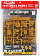 ビルダーズパーツ MS エンブレムレリーフ01(ゴールド)