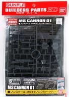 ビルダーズパーツ MS キャノン01(ダークグレー)