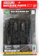ビルダーズパーツ MS マリン01(メカニックカラー)