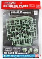 ビルダーズパーツ MS ハンド02(ジオン系・ザクグリーン)