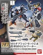 HG 機動戦士ガンダム 鉄血のオルフェンズ MSオプションセット5&鉄華団モビルワーカー(仮)