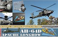 1/72 AH-64D アパッチ ロングボウ [AR72S01]