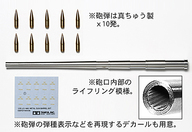 1/35 アメリカ M40 ビッグショット メタル砲身セット 「ディテールアップパーツシリーズ No.70」 [12670]