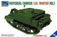 1/35 英・ユニバーサルキャリアMk.I型3インチ迫撃砲搭載型 [RC35017]