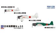 1/700 日本海軍機セット 5 「スカイウェーブシリーズ」 [S33]