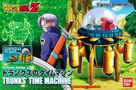 フィギュアライズ メカニクス トランクスのタイムマシン プラモデル 『ドラゴンボールZ』