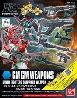 HGBF ガンダムビルドファイターズ GMの逆襲 ジムジムウエポンズ