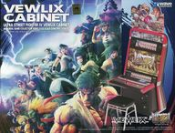 1/12 ULTRA STREET FIGHTER IV VEWLIX筐体 プラモデル