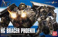 HG ブレーサー・フェニックス 製品画像
