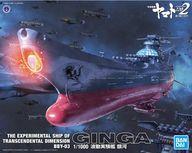 宇宙戦艦ヤマト2202 波動実験艦 銀河