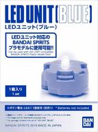 ガンプラ LEDユニット (ブルー)