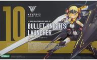 メガミデバイス BULLET KNIGHTS ランチャー
