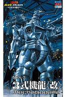 青島文化教材社 ゴジラ×モスラ×メカゴジラ 東京SOS MFS-3 3式機龍 改 全高約24cm 色分け済みプラモデル GO-02