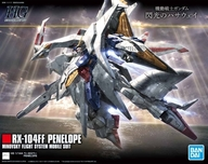 HGUC 1/144 ペーネロペー プラモデル 『機動戦士ガンダム 閃光のハサウェイ』