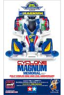 ミニ四駆限定 1/32 サイクロンマグナム メモリアル(スーパーTZ-Xシャーシ) -フルカウルミニ四駆25周年記念- 95126