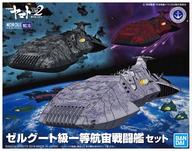メカコレクション ゼルグート級一等航宙戦闘艦セット プラモデル 『宇宙戦艦ヤマト2202 愛の戦士たち』