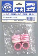 マーブルパターンタイヤ(ピンク×ホワイト) 「レーサーミニ四駆/スーパーミニ四駆 特製パーツ」 [49585-8]