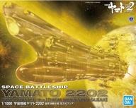 1/1000 宇宙戦艦ヤマト2202 最終決戦仕様(高次元クリア) プラモデル 『宇宙戦艦ヤマト 2202 愛の戦士たち』