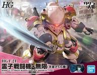HG 1/24 霊子戦闘機・無限(天宮さくら機) プラモデル 『新サクラ大戦』