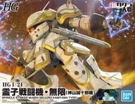 HG 1/24 霊子戦闘機・無限(神山誠十郎機) プラモデル 『新サクラ大戦』