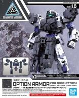 30MM 1/144 拠点攻撃用オプションアーマー