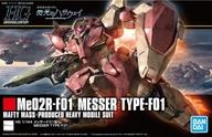 HG 1/144 メッサーF01型
