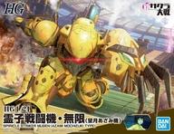 HG 1/24 霊子戦闘機・無限(望月あざみ機) プラモデル 『新サクラ大戦』