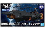 メカコレクション 自律無人戦闘艦BBB アンドロメダブラック プラモデル『宇宙戦艦ヤマト2202 愛の戦士たち』