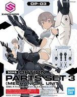 30MS オプションパーツセット3(メカニカルユニット)
