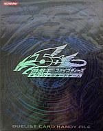 遊戯王 5D's OCG デュエリストカード ハンディーファイル 竜の紋章2