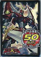 遊戯王ZEXAL デュエリストカードプロテクター(スリーブ) H-C(ヒロイック チャンピオン) エクスカリバー