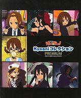 特製バインダー&ポケットリフィル「けいおん! Kyoani コレクション PREMIUM Opening&Ending Edition」同梱品