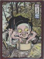 水木しげる イラストレーションカードスリーブ 小豆洗い