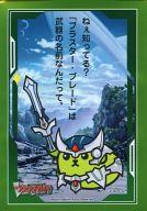 [カード欠品] ブシロードスリーブコレクションミニ リミテッドパック Vol.1 カードファイト!! ヴァンガード『ブラスター・豆しば』