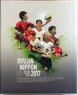 オリジナルバインダー 「「龍神NIPPON2017」公式トレーディングカード」 応募景品